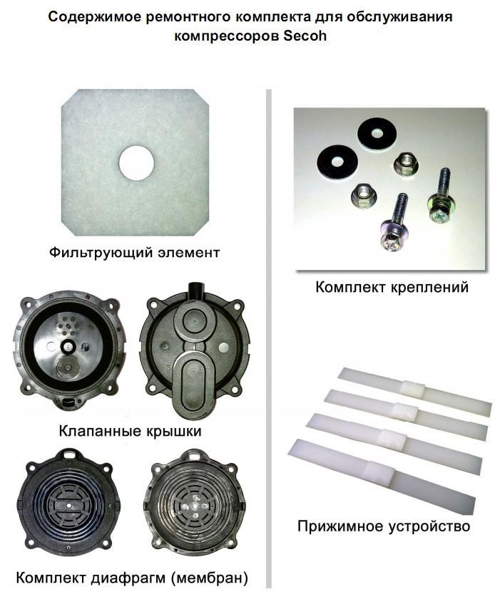 Ремкомплект для компрессора SECOH EL-250W